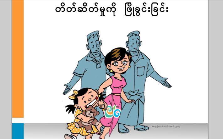 #48-18 Gender Based Violence in Myanmar